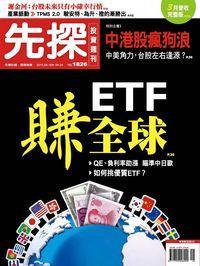 先探投資週刊 2015/04/18 [第1826期]:ETF賺全球