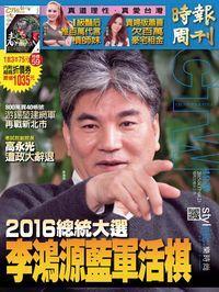 時報周刊 2015/04/17 [第1939期]:2016總統大選 李鴻源藍軍活棋