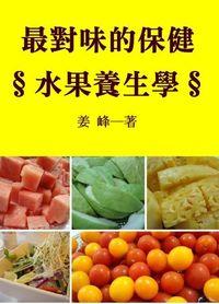 最對味的保健:水果養生學