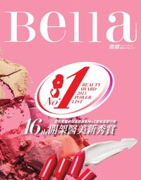 Bella儂儂 [第371期] 別冊:16th開架醫美新秀賞