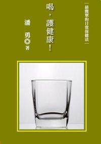喝,護健康!最簡單的日常保健法