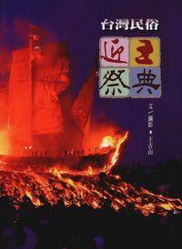 迎王祭典:台灣民俗
