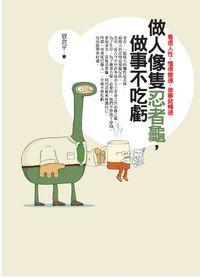 做人像隻忍者龜,做事不吃虧:看透人性,懂得變通,做事就暢通