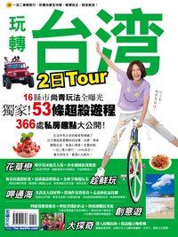 玩轉台灣2日Tour