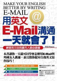 用英文E-Mail溝通一天就會了!:練習英文自我擴充人脈必讀書