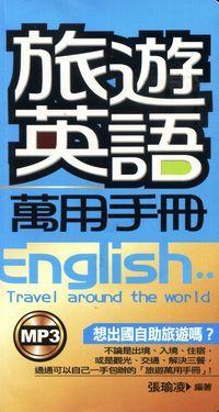 旅遊英語萬用手冊[有聲書]