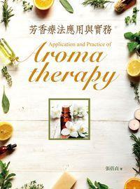 芳香療法應用與實務