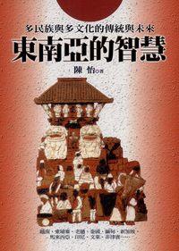 東南亞的智慧:多民族與多文化的傳統與未來