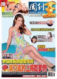 周刊王 2015/04/14 [第53期]:參謀總長到國安局長 揭勞乃成的上將乾爹們