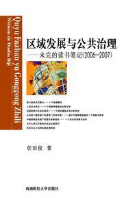 區域發展與公共治理:未完的讀書筆記(2006-2007)