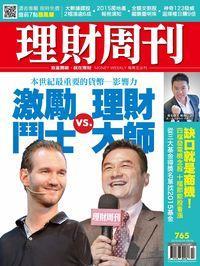 理財周刊 2015/04/24 [第765期]:激勵鬥士 vs. 理財大師