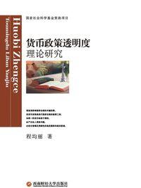貨幣政策透明理論研究