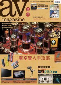 AV Magazine 2015/04/24 [issue 618]:真空管入手攻略