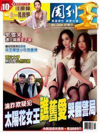 周刊王 2015/03/10 [第48期]:太陽花女王譙舊愛哭翻警局