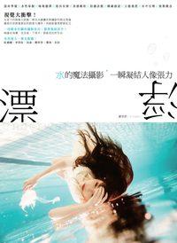 漂浮:水的魔法攝影, 一瞬凝結人像張力