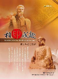 相印成趣:佛法與福音對觀