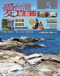 愛台灣旅遊誌 [第96期]:福元居 露營區