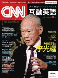 CNN互動英語 [第176期] [有聲書]:永遠的鬥士 李光耀