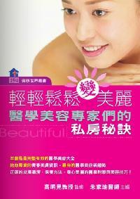 輕輕鬆鬆變美麗:醫學美容專家們的私房秘訣