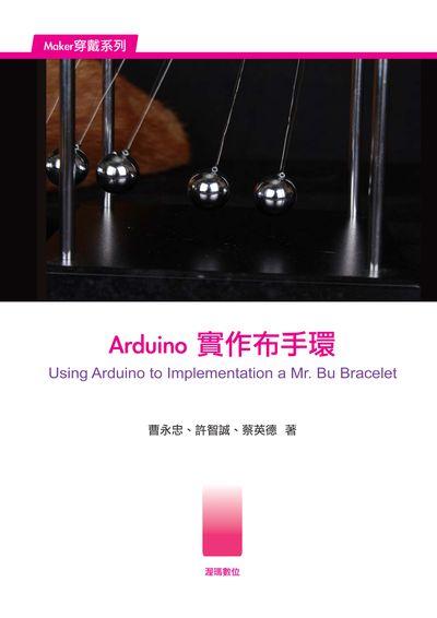 Arduino 實作布手環
