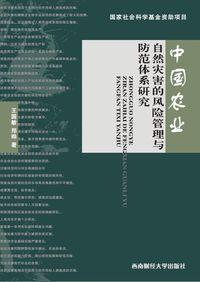 中國農業自然災害的風險管理與防範體系研究