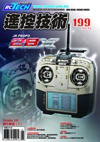 遙控技術 [第199期]:JR PROPO 28X 飛行用遙控器