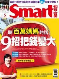 Smart智富月刊 [第201期]:聽百萬媽媽的話 9招把錢變大