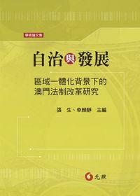 自治與發展:區域一體化背景下的澳門法制改革研究