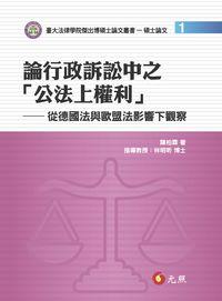 論行政訴訟中之「公法上權利」:從德國法與歐盟法影響下觀察