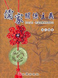 儒家關係主義:哲學反思、理論建構與實徵研究