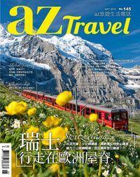 AZ旅遊生活 [第145期]:瑞士 行走在歐洲屋脊