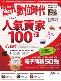 數位時代 [第208期]:人氣賣家100強 電子商務50強