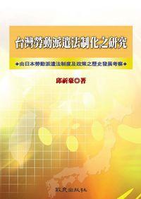 臺灣勞動派遣法制化之研究:由日本勞動派遣法制度及政策之歷史發展考察