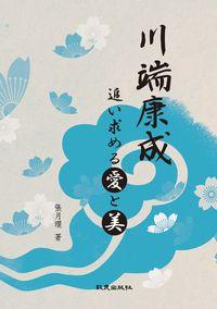 川端康成:追い求める愛と美