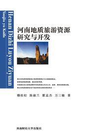 河南地質旅遊資源研究與開發
