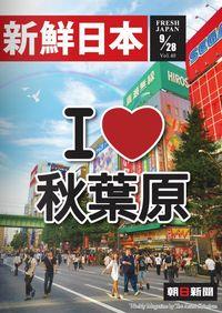 新鮮日本 [中日文版] 2011/09/28 [第40期] [有聲書]:I ♥ 秋葉原