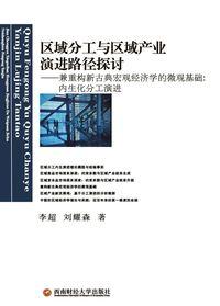 區域分工與區域產業演進路徑探討:兼重構新古典宏觀經濟學的微觀基礎:內生化分工演進