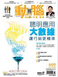 動腦雜誌 [第469期]:聰明應用大數據 讓行銷更精準