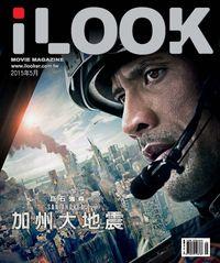 iLOOK 電影雜誌 [2015年05月]:加州大地震