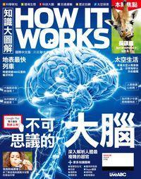 How it works知識大圖解 [2015年05月號] [ISSUE 08]:不可思議的大腦