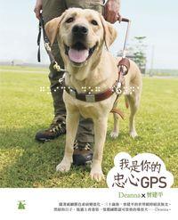 我是你的忠心GPS