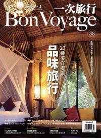 Bon Voyage一次旅行 [第38期]:品味旅行