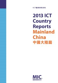 2013 ICT country reports, 中國大陸篇