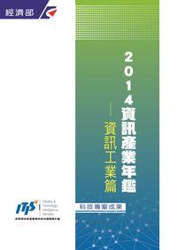 資通產業年鑑. 2014年, 資訊工業篇