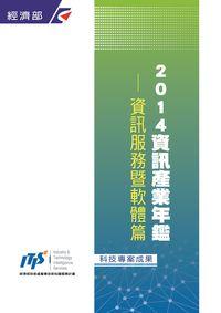 資通產業年鑑. 2014年, 資訊服務暨軟體篇