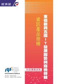 東協新興五國IT發展趨勢與商機:資訊產品商機