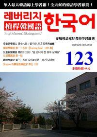 槓桿韓國語學習週刊 2015/05/06 [第123期] [有聲書]:看童話學韓文 第十八回:철수와 개미 哲秀與螞蟻