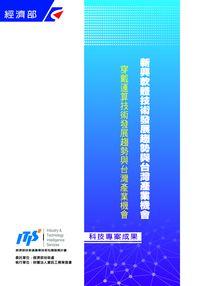 新興軟體技術發展趨勢與台灣產業機會:穿戴運算技術發展趨勢與台灣產業機會