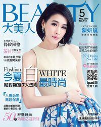 Beauty大美人 [第141期]:今夏白最時尚