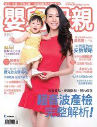 嬰兒與母親 [第463期]:超音波產檢 完整解析!